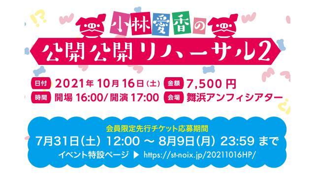 「小林愛香の公開公開リハーサル2」会員限定チケット、申込受付開始!!