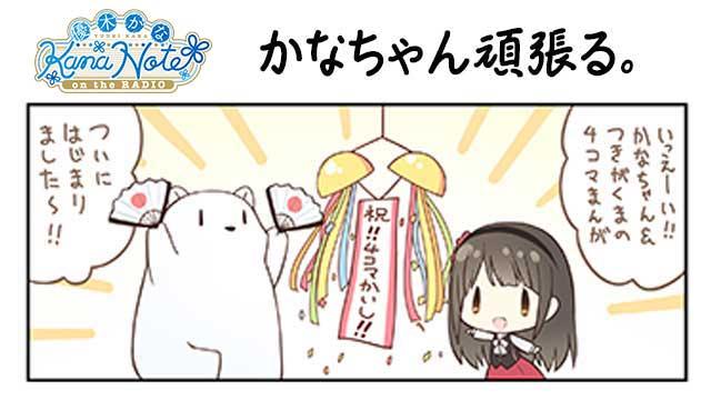 【漫画】かなちゃん頑張る! 第1話