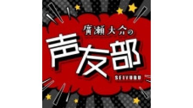 「廣瀬大介の声友部」廣瀬部長☆お誕生日記念☆週替わりアーカイブ放送のお知らせです。
