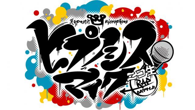 ヒプノシスマイク -ニコ生 Rap Battle- 始動!!
