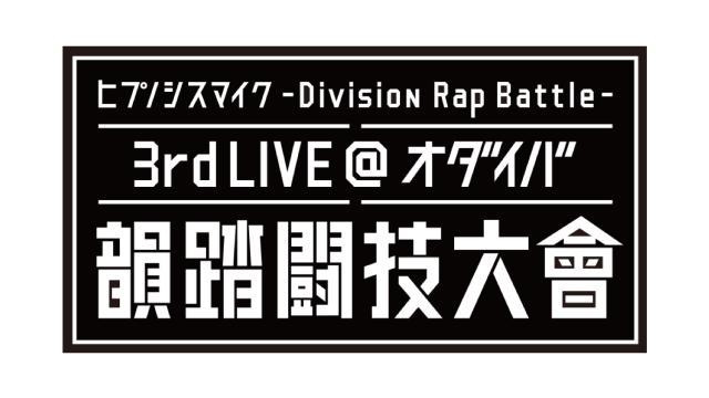 ヒプノシスマイク、3rd LIVE決定!今回はお台場でバトル!