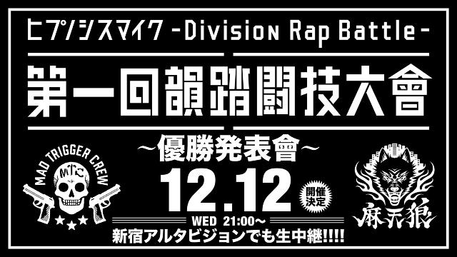 【12月7日更新】「ヒプノシスマイク - Division Rap Battle - 第一回 韻踏闘技大會 優勝発表會」チケット抽選販売開始!!
