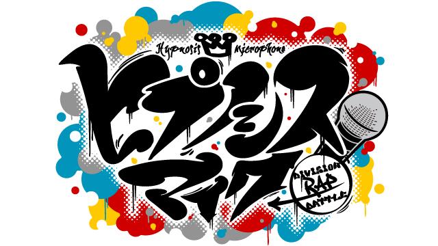 「ヒプノシスマイク-ニコ生Rap Battle-」出張版決定!!