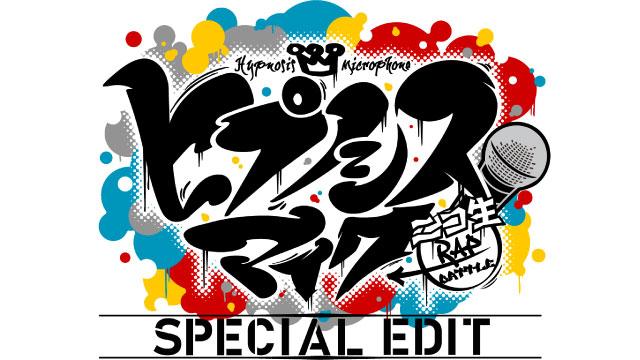 ヒプノシスマイク -ニコ生 Rap Battle- SPCIAL EDIT #01の放送が決定!!