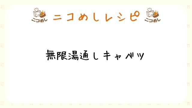 【ニコめしレシピ】無限湯通しキャベツ