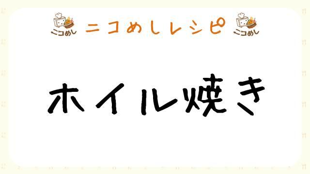 【ニコめしレシピ】パンツマンのホイル焼き