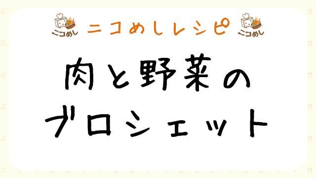 【ニコめしレシピ】肉と野菜のブロシェット