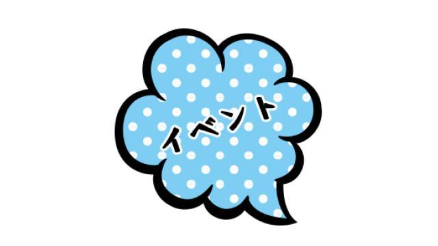【イベント】Aina's BAR 当日物販変更のご案内