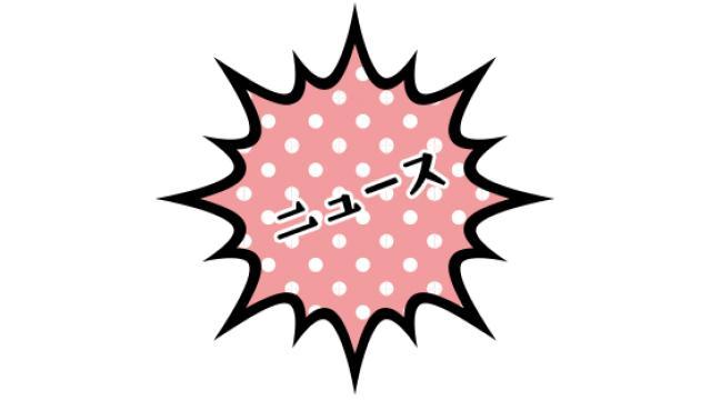 みもりん&あやさ&あいあい出演!スタァライト九九組Twitterキャンペーン開催!!