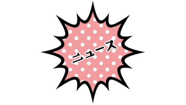 佐々木未来生誕祭2018 〜今日は楽しいひな祭り!?〜を公開いたしました!