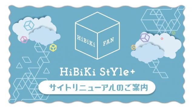 HiBiKi StYle+(声優事務所 響 オフィシャルファンクラブ)サイト移行のご案内