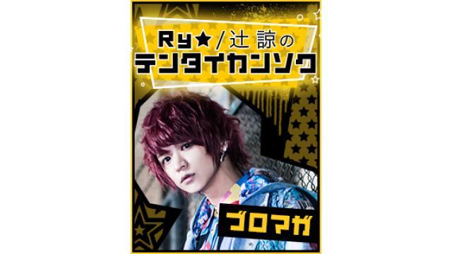 【第一回】Ry☆/辻 諒ブログ