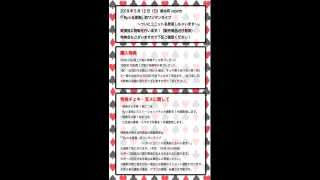 5.12ワンマンライブ【特典会】