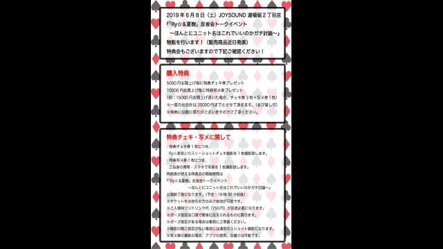 6/8 ※大阪イベントに関しまして