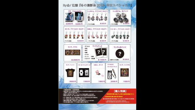 12/28 Ry☆/辻諒 イベント物販情報