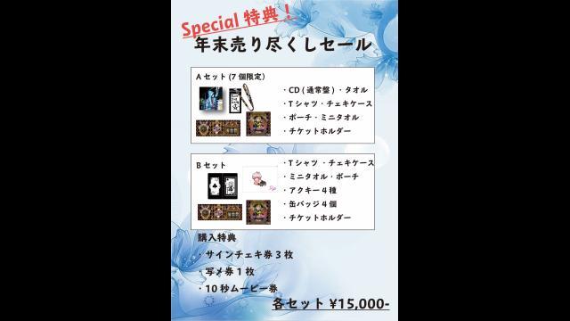 続き  12/28 Ry☆/辻諒 イベント物販情報