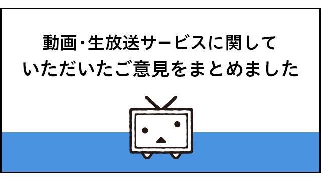 「動画と生放送サービスに対するご意見フォーム」に寄せられたすべてのご意見