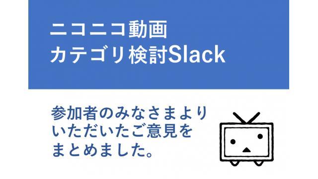 「ニコニコ動画カテゴリ検討Slack」参加者よりいただいたご意見のご報告