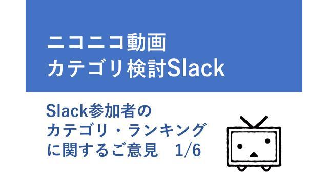 ニコニコ動画カテゴリ検討Slack ご意見 1/6