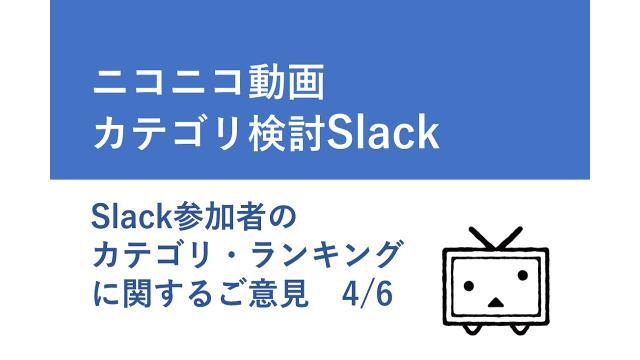 ニコニコ動画カテゴリ検討Slack ご意見 4/6