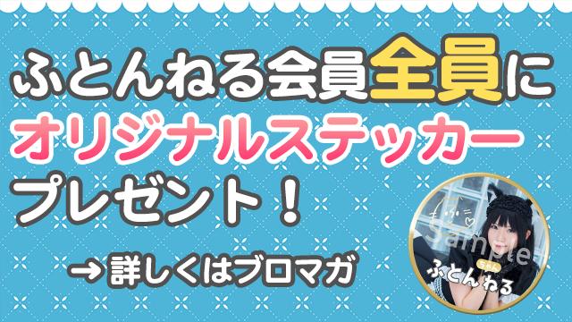 チャンネル会員全員にステッカープレゼント!!