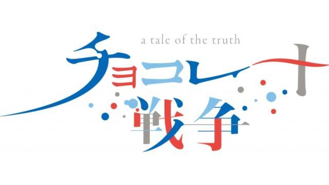 【チケット先行のご案内】舞台「チョコレート戦争~a tale of the truth〜」(星元裕月 出演)
