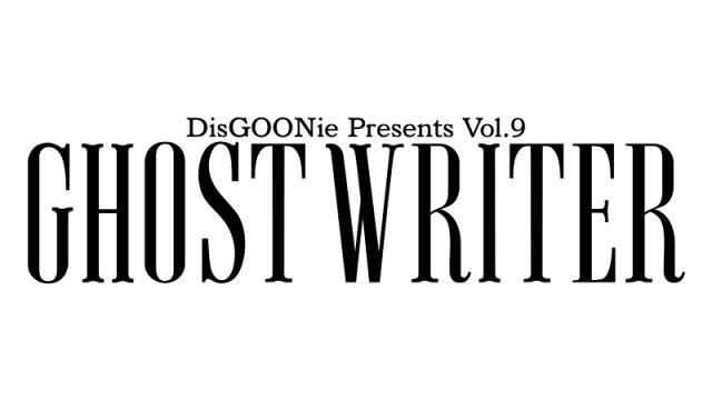 【チケット先行のご案内】DisGOONie Presents Vol.9 舞台「GHOST WRITER」(橋本祥平・伊崎龍次郎 出演)