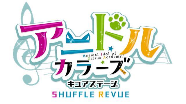 【チケット先行のご案内】舞台「アニドルカラーズ キュアステージ SHUFFLE REVUE」(白石康介 出演)