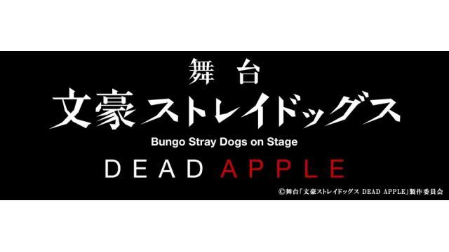 【チケット先行のご案内】舞台「文豪ストレイドッグス DEAD APPLE」(橋本祥平 出演)