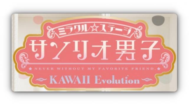 【チケット先行のご案内】ミラクル☆ステージ『サンリオ男子』~KAWAII Evolution~(伊崎龍次郎 出演)