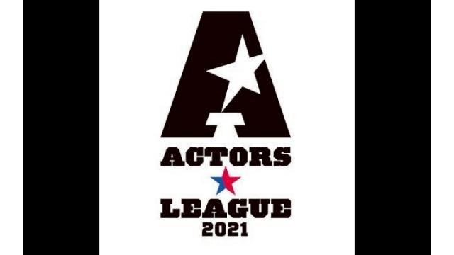 【チケット先行のご案内】『ACTORS☆LEAGUE』2021(松田凌・橋本祥平・有澤樟太郎 出演)