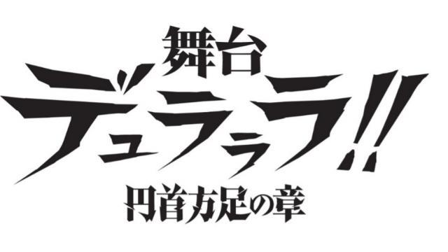 【チケット先行のご案内】舞台「デュラララ‼」~円首方足の章~ (橋本祥平 出演)