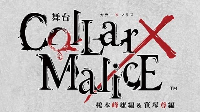 【チケット先行のご案内】舞台『Collar×Malice -榎本峰雄編&笹塚尊編-』(伊崎龍次郎・山中翔太 出演)