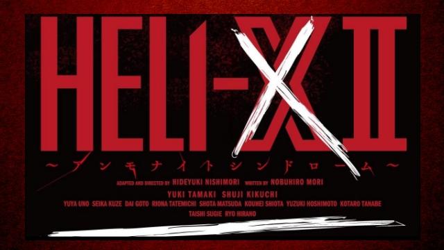 【チケット先行のご案内】舞台「HELI-X Ⅱ ~アンモナイトシンドローム~」(星元裕月 出演)