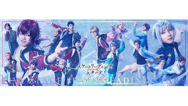【チケット先行のご案内】『LIVE STAGE「スケートリーディング☆スターズ」』(白石康介 出演)