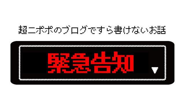 【緊急告知】4月3日(水)新宿中央公園で17時~19時目安で「花見」やりませんか!!