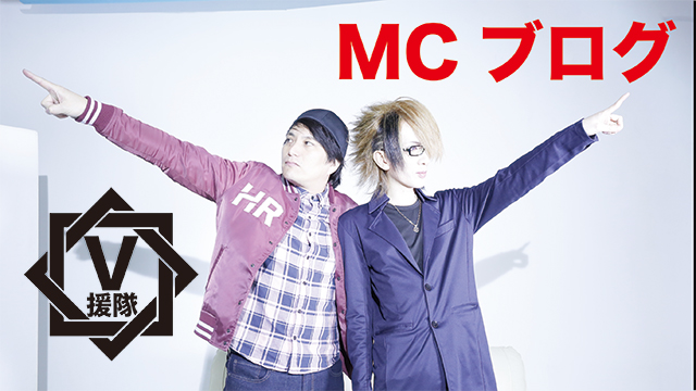 V援隊 MCブログ 第一回