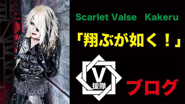Scarlet Valse Kakeruブログ 第一回「翔ぶが如く!」