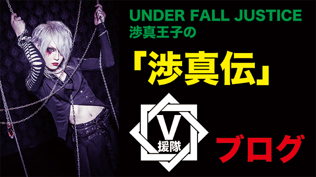 UNDER FALL JUSTICE 渉真王子のブログ 第四回「渉真伝」
