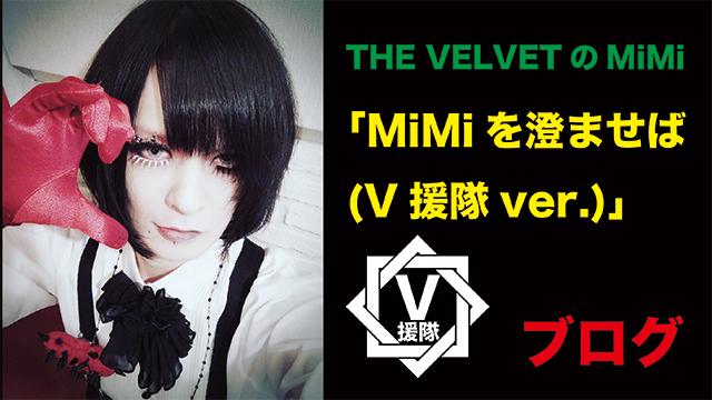 THE VELVET MiMi ブログ 第三回「MiMiを澄ませば(V援隊ver.)」