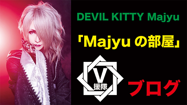 DEVIL KITTY Majyu ブログ 第二回「Majyuの部屋」