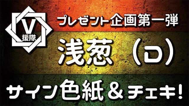 V援隊 プレゼント企画第一弾 浅葱(D)