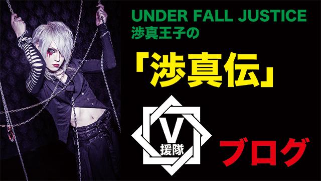 UNDER FALL JUSTICE 渉真王子のブログ 第六回「渉真伝」