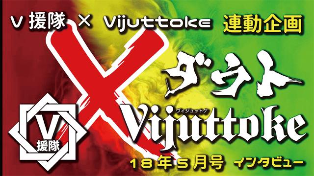 Vijuttoke18年5月号「ダウト」インタビュー