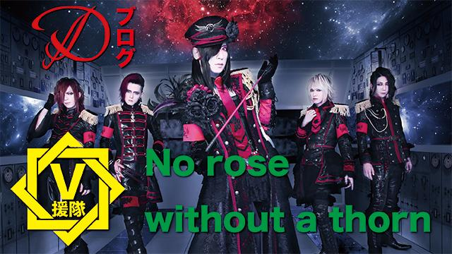 D ブログ 第二回「No rose without a thorn」