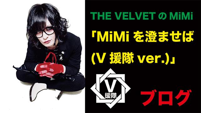 THE VELVET MiMi ブログ 第五回「MiMiを澄ませば(V援隊ver.)」