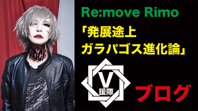 Re:move Vo.Rimo ブログ 第一回「発展途上ガラパゴス進化論」
