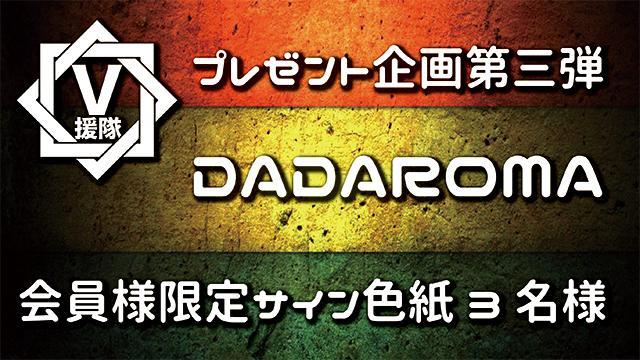V援隊 プレゼント企画第三弾 DADAROMA