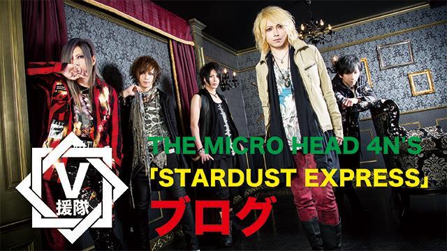 THE MICRO HEAD 4N'S ブログ 第四回「STARDUST EXPRESS」