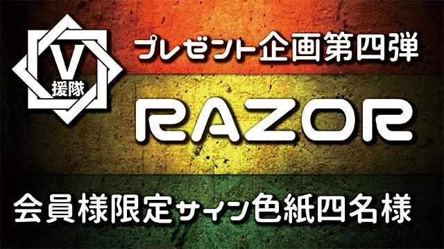 V援隊 プレゼント企画第四弾 RAZOR